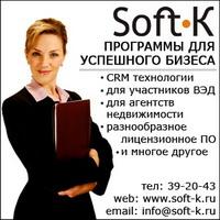 Софт-К программы для бизнеса